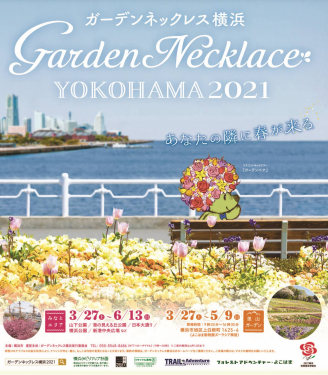 Garden Necklace YOKOHAMA 2021