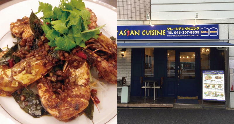 MALAY ASIAN CUISINE Yokohama-Motomachi
