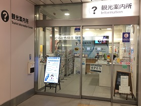Shin-Yokohama Tourist Information Center