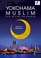 Yokohama Muslim Eats & Pray Guidebook