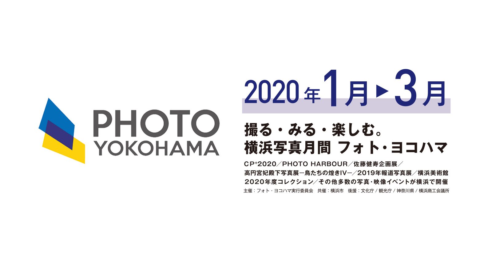 PHOTO YOKOHAMA 2019
