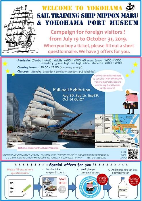 Campaña de verano NIPPON MARU & Museo del Puerto de Yokohama para visitantes extranjeros