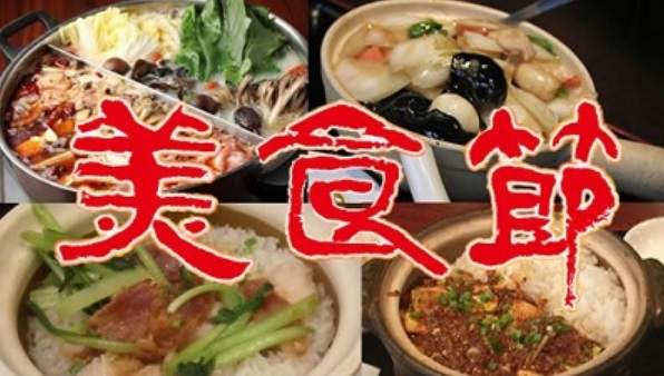 "The 11th ""Bishokusetsu"" Yokohama Chinatown Food Festival 2018"