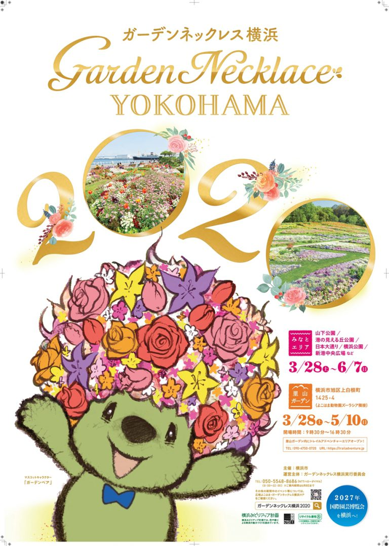 Garden Necklace YOKOHAMA 2018