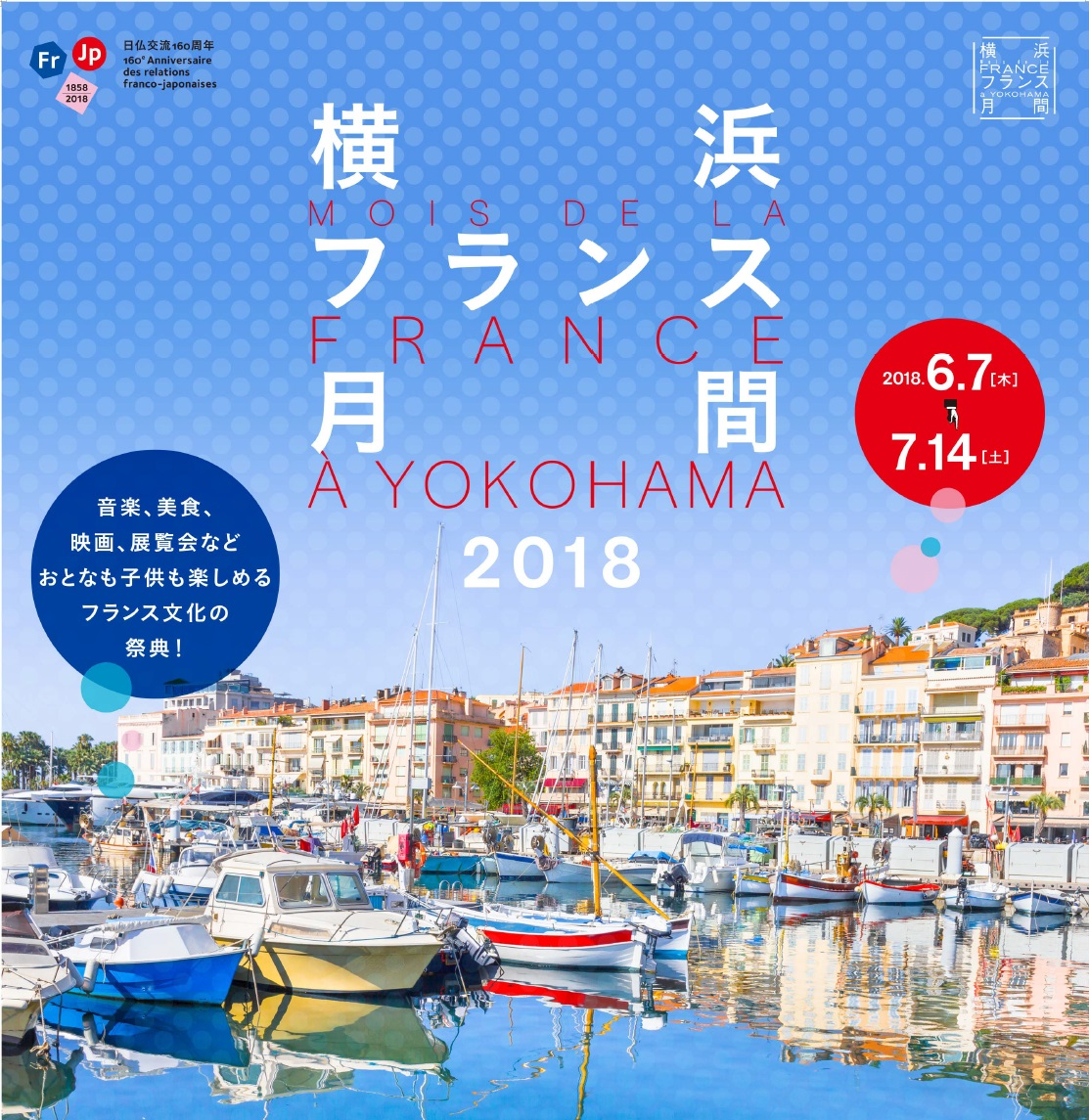 Mois de la France à Yokohama (Yokohama-France Month) 2018