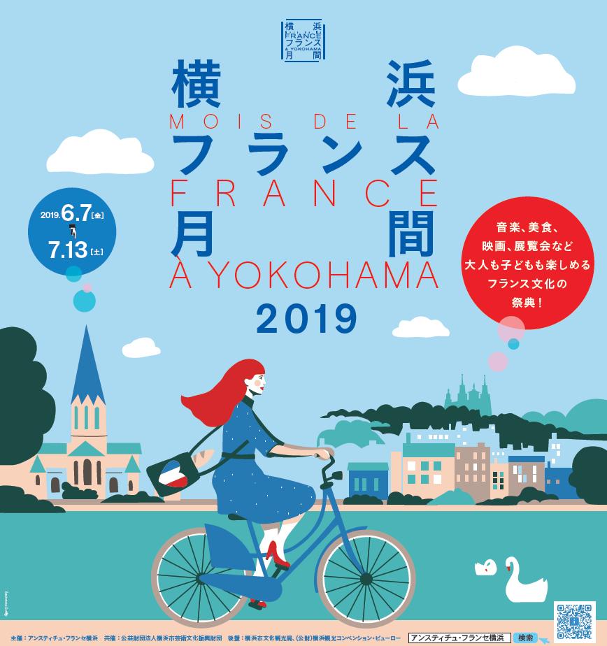 Mois de la France à Yokohama (Yokohama-France Month) 2019