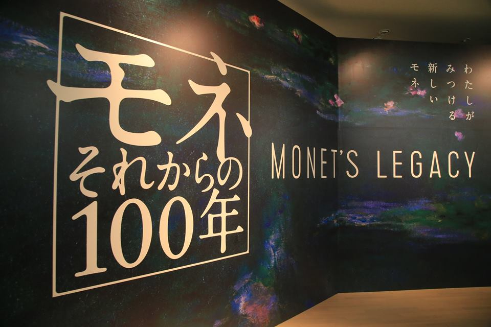 "Yokohama Museum of Art ""Monet's Legacy"""