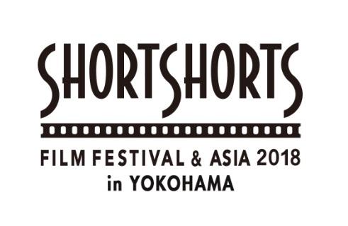 Short Shorts Film Festival & Asia 2018 in Yokohama (SSFF & ASIA in YOKOHAMA)