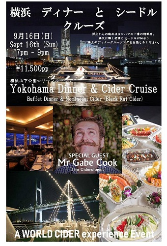 Yokohama Dinner & Cider Cruise