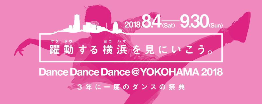 Dance Dance Dance @ YOKOHAMA 2018