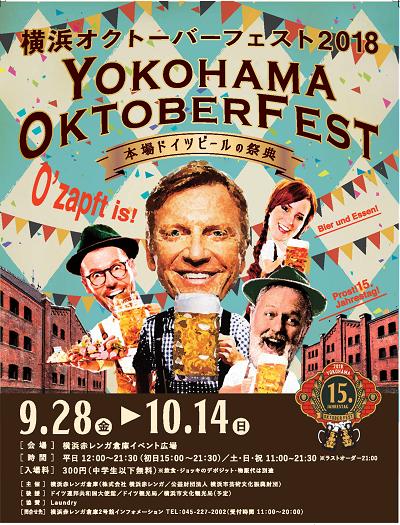 Yokohama Oktoberfest 2018
