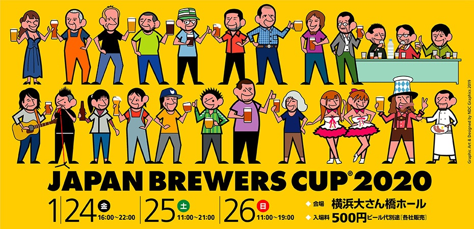 Japan Brewers Cup 2019