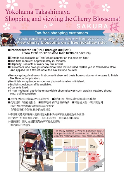 Yokohama Takashimaya - A complimentary rickshaw ride to view cherry blossoms for tax-free shopping customers