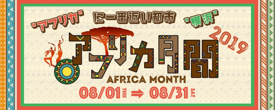 Africa Month 2019