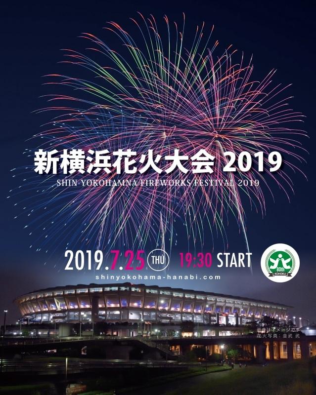 Shin Yokohama Fireworks Festival 2019