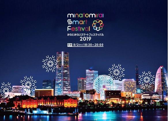 Minato Mirai Smart Festival 2019