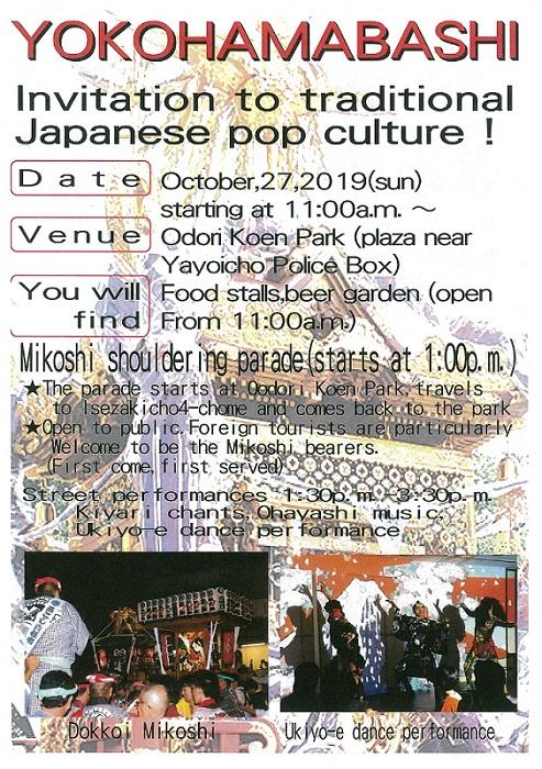 "YOKOHAMABASHI ""O-mikoshi (Portable Shrine) Event and Beer Garden"""