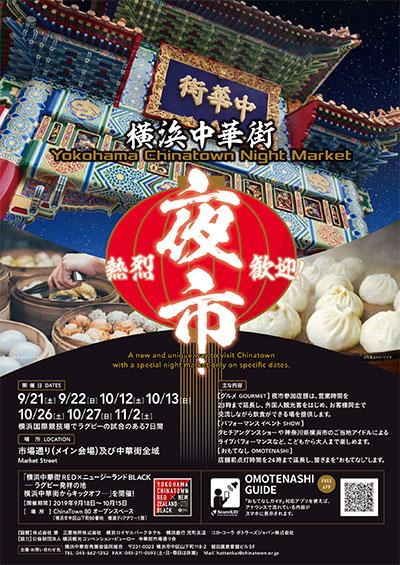 """YOKOHAMA CHINATOWN """"Night Market"""""""