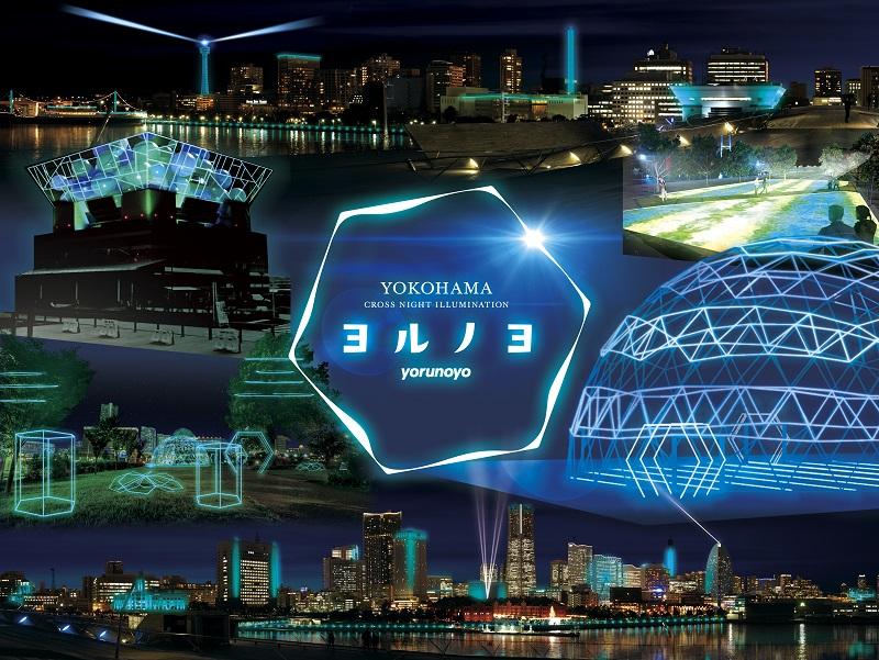 yorunoyo -YOKOHAMA CROSS NIGHT ILLUMINATION-