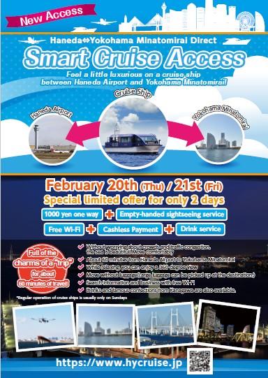 "<Cancelled>Haneda ⇔Yokohama Minatomirai Direct Access ""Smart Cruise Access"""