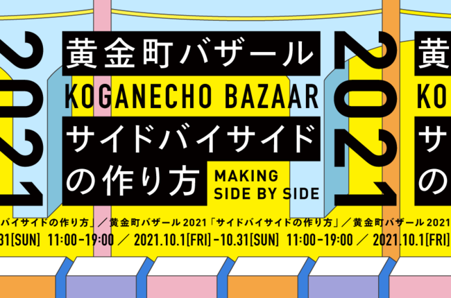 The 12th Koganecho Bazaar 2019