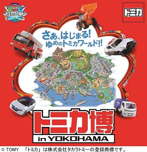 Tomica Expo in YOKOHAMA 2018