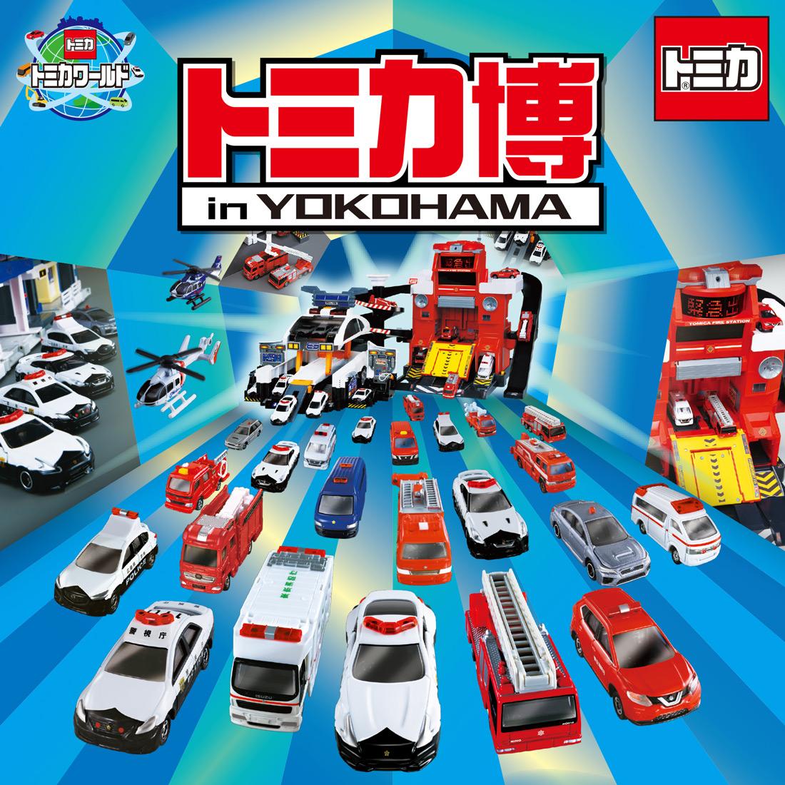 Tomica Expo in YOKOHAMA 2019
