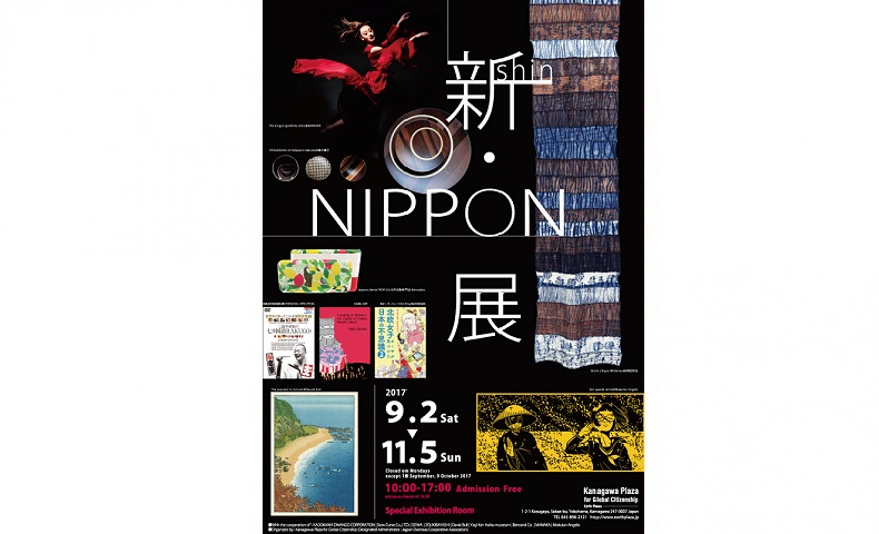 "Special Exhibition ""SHIN NIPPON-TEN"""