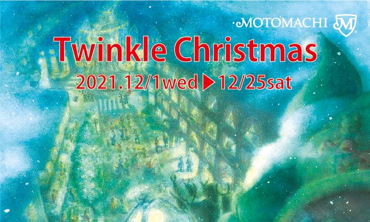 Motomachi Twinkle Christmas & Winter Illuminations 2019
