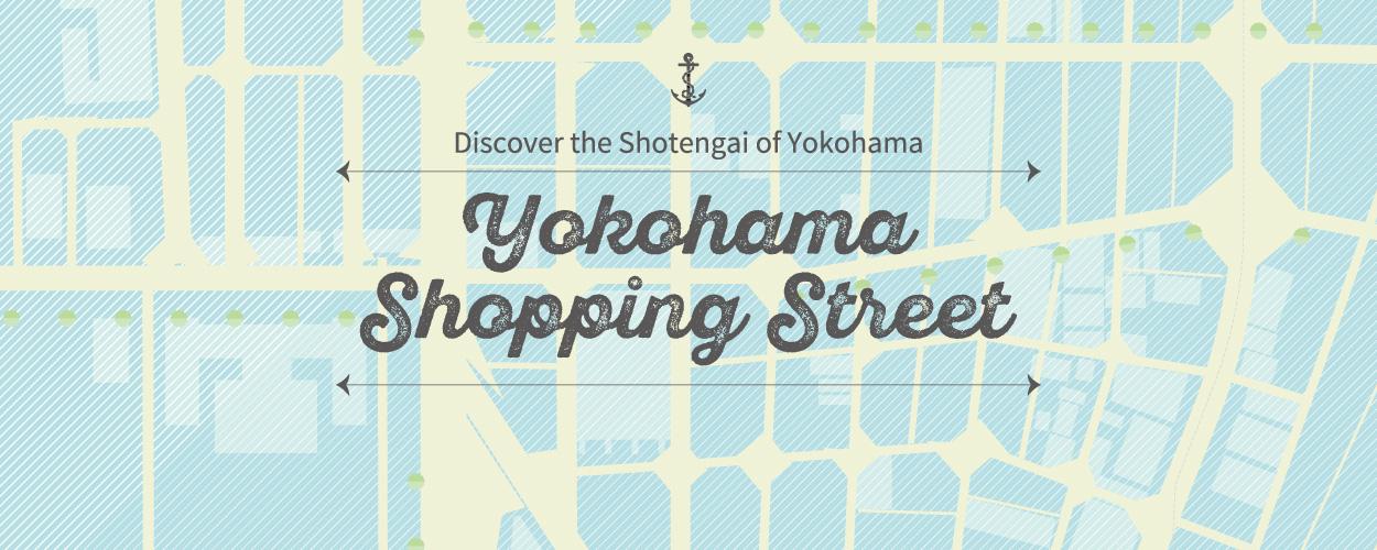 """Memperkenalkan seri yang baru dirilis, """"Temukan Shotengai dari Yokohama""""!"""