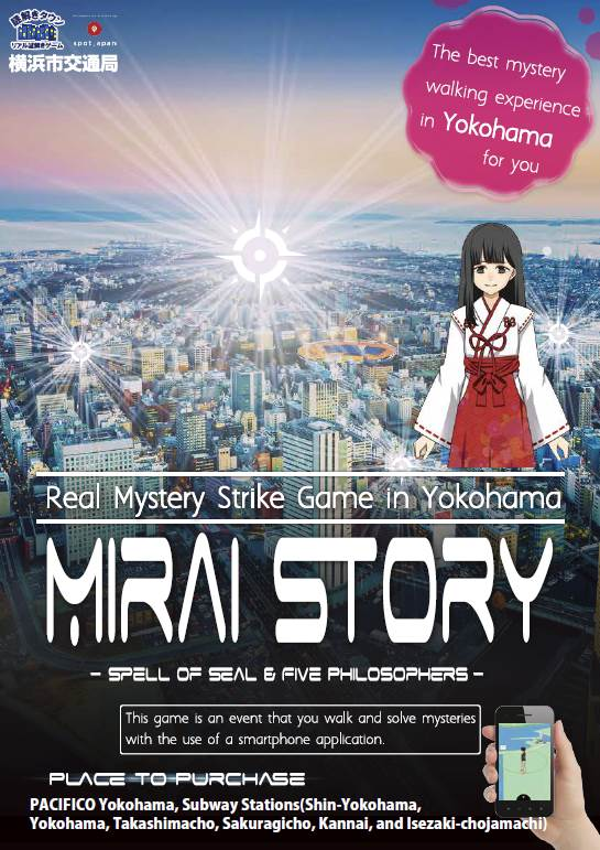 "PACIFICO Yokohama telah merilis ""Tourism × Mystery"", acara game berbasis pengalaman pertama di Yokohama!"