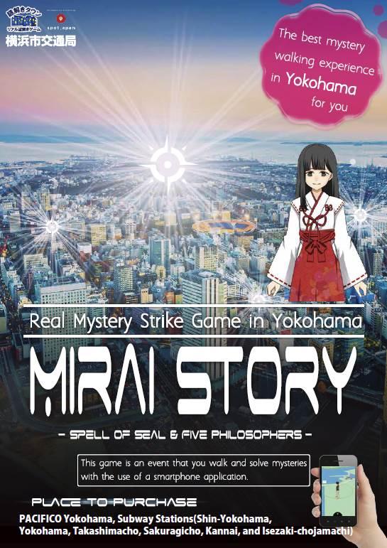 """PACIFICO โยโกฮามาได้เปิดตัว """"Tourism × Mystery"""" ซึ่งเป็นเกมแรกที่มีประสบการณ์ในโยโกฮาม่า!"""