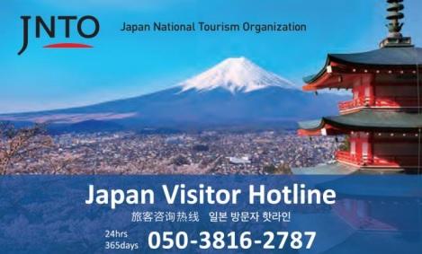 Ligne d'assistance aux visiteurs du Japon (Japan National Tourism Organisation)