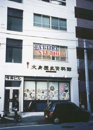 Tattoos History Museum