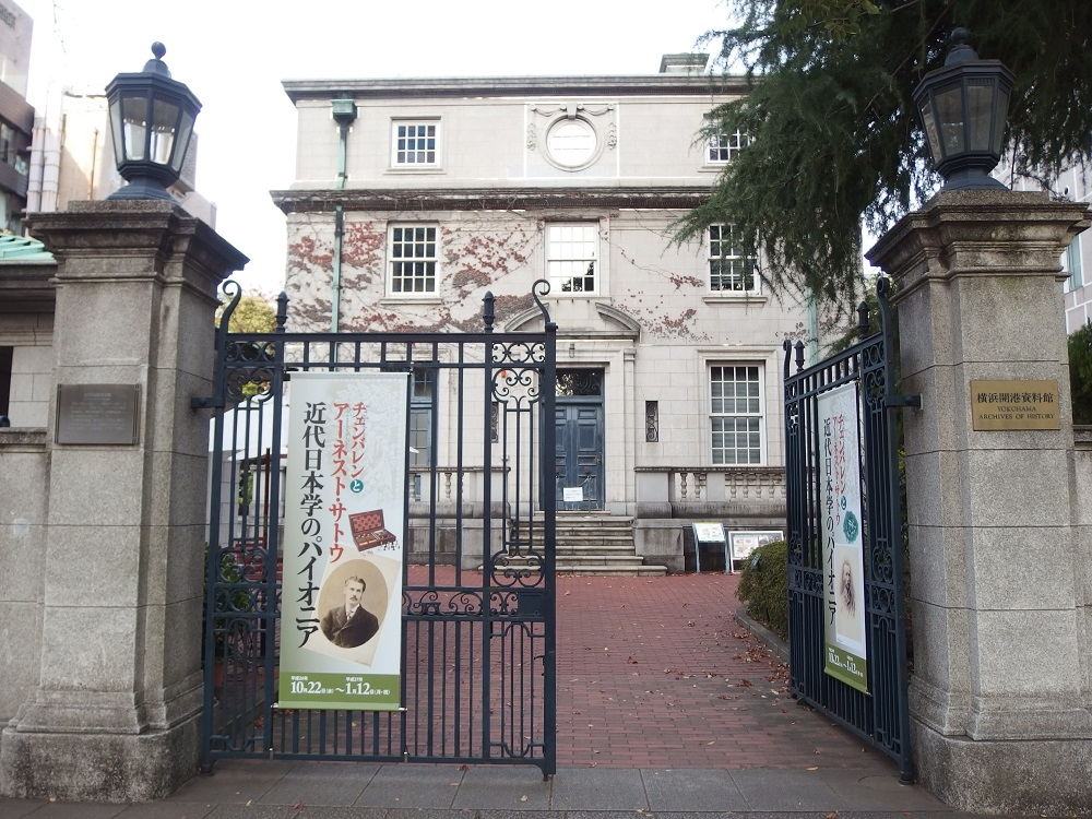 Yokohama Archives of History
