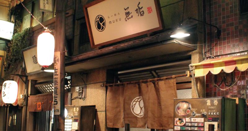 MUKU ZWEITE Shin-Yokohama Raumen Museum