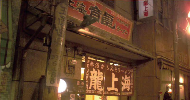 Ryu-Shanghai Honten Shin-Yokohama Raumen Museum