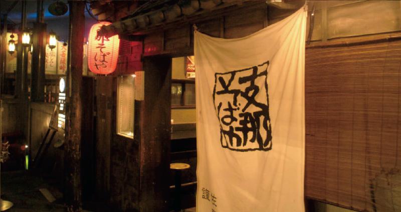 Shinasobaya Shin-Yokohama Raumen Museum