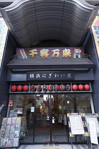 Yokohama Nigiwai-za (Yokohama Bustling Theater)