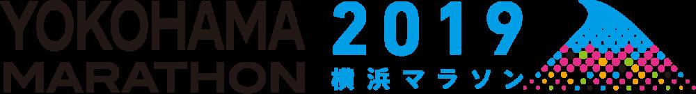 요코하마 마라톤 2019