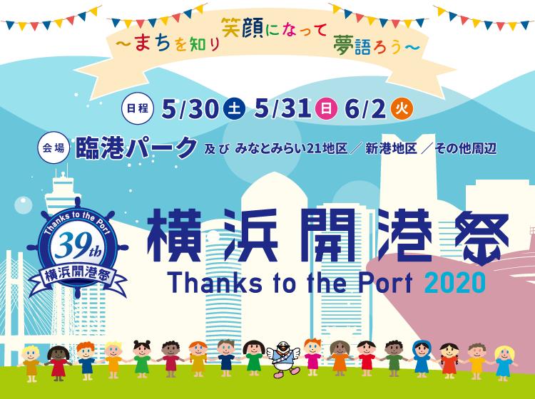 요코하마 개항축제 2019