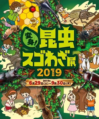동물과 접할 수 있는 실내형 파크 「Orbi요코하마」에서 개최.